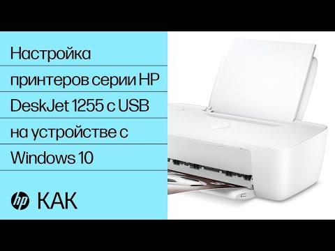 Настройка принтеров серии HP DeskJet 1255 с помощью USB на устройстве, поддерживающем Windows 10