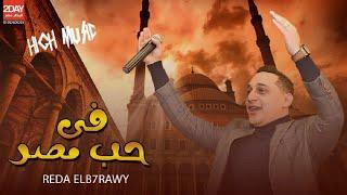 رضا البحراوي 2020 _كليب في حب مصر _من هاي ميوزيك تحميل MP3