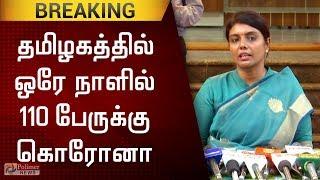 தமிழகத்தில் மேலும் 110 பேருக்கு கொரோனா...! | 110 Corona Positive in Single Day | TN | Tamil Nadu