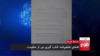 TOLOnews 10pm News 8 September 2018