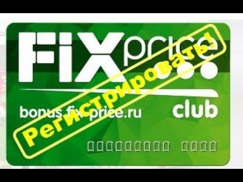 """bonus.fix-price.ru: где происходит регистрация карты """"Fix Price""""?"""