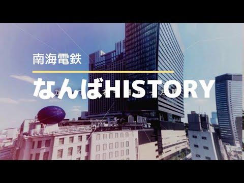 なんばHISTORY 【南海電鉄】