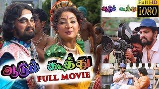 <b>Aadum Koothu Full Movie</b>  Exclusive  Cheran  Seeman  Navya Nair  Manorama