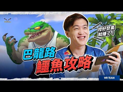 閃電狼巴龍路Ysera 鱷魚觀念教學