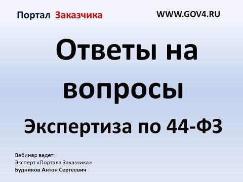Ответы на вопросы: ЭКСПЕРТИЗА ПО 44-ФЗ