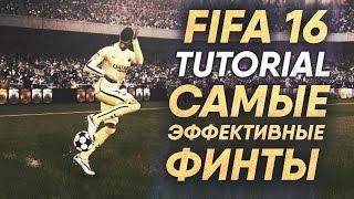 FIFA 16 TUTORIAL / Самые эффективные финты