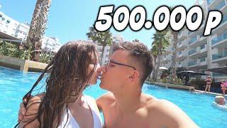 ОТДЫХ ЗА 500.000 РУБЛЕЙ в БАРСЕЛОНЕ! ОТВЕТЫ НА ВОПРОСЫ!