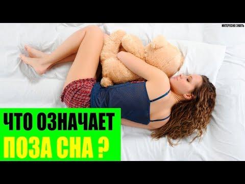 Что означает поза сна?