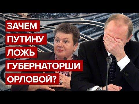 Зачем Путину ложь губернаторши Орловой? (видео)