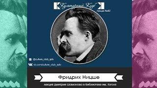 Лекция 82: Фридрих Ницше