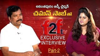 Anantapur ZP Chairman Chaman Saab F2F With Swetha Reddy Part 2