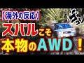 【海外の反応】スバルこそ本物のAWD!スバル車の世界最強AWDの性能をご覧くださいwww