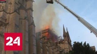 Видео: Пожар в Соборе Парижской Богоматери удалось локализовать - Россия 24