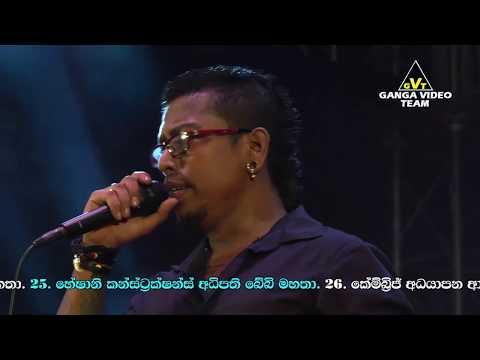 Sithin Witharak Pem Karannam (Chamara Weerasinghe) - Serious Ganemulla 2019