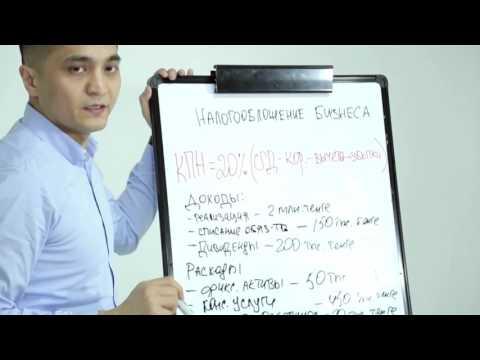 Корпоративный подоходный налог, КПН