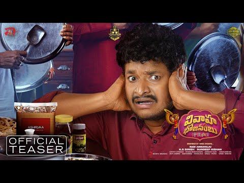 Vivaha Bhojanambu - Teaser