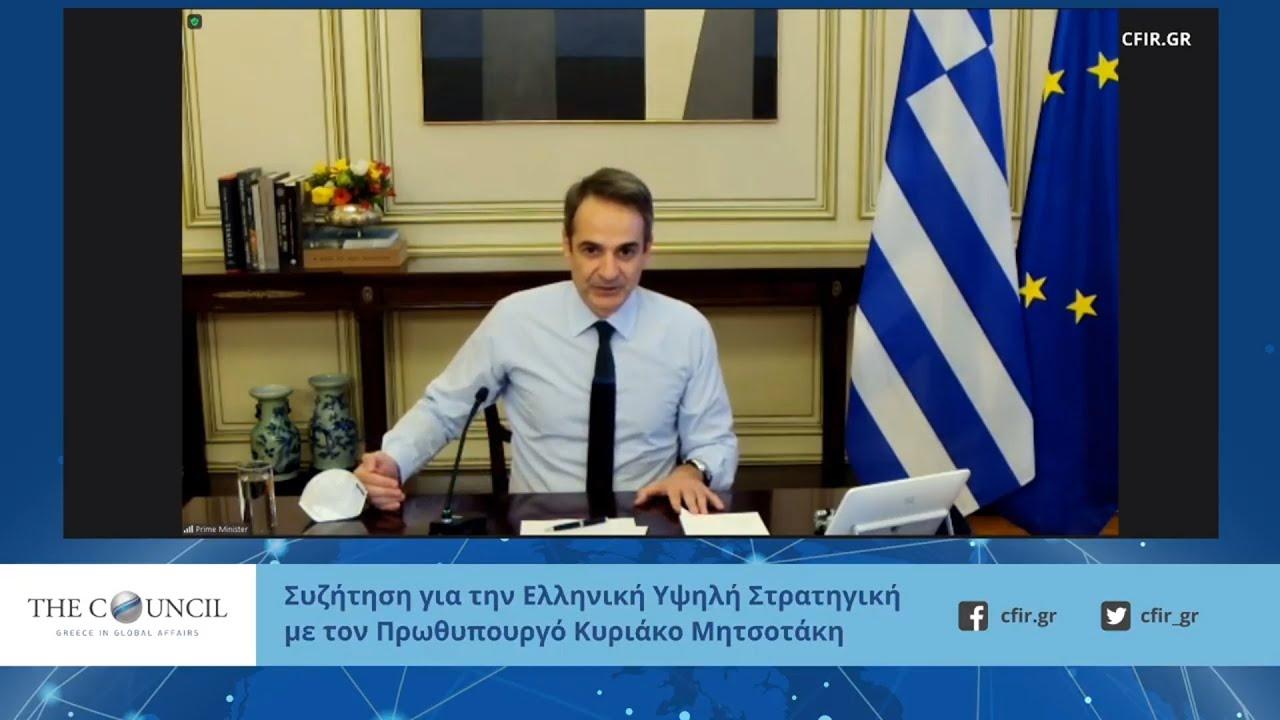 Συμμετοχή του πρωθυπουργού στη συζήτηση για την Ελληνική Υψηλή Στρατηγική