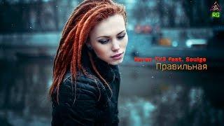 Karen ТУЗ Feat. Soulge   Правильная (D. Royal Google)