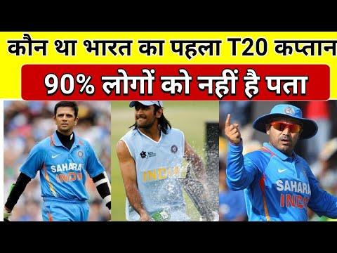 कौन है भारत का पहला T20 कप्तान 90% लोगों को नहीं है पता, आप भी देखें