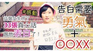 【女生告白】需要勇氣......還有【OOXX】(?!) 超級感人的33張真心話 ಥ_ಥ 表白 愛就大聲說出來~