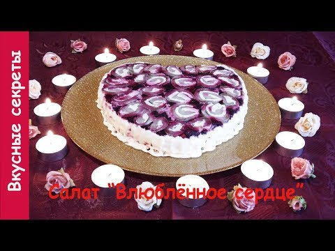 Селёдка под Шубой в Форме Сердца на День Святого Валентина. Салат Шуба