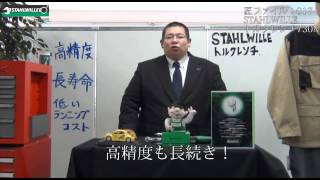 STAHLWILLE (スタビレー)