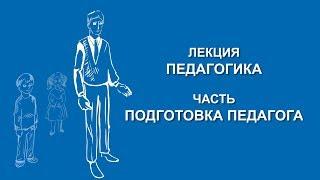 Нина Савельева: Подготовка педагога | Вилла Папирусов фото