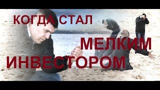 Ограничения мелких инвесторов в РФ / Что остается тебе?