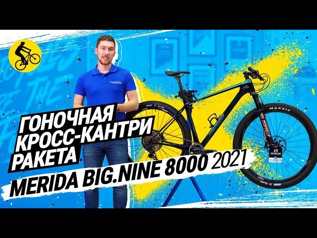 Видео Велосипед Merida Big Nine 8000 Glossy Pearl White/Matt Black