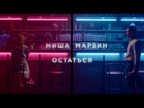 Миша Марвин - Остаться