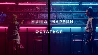 Миша Марвин - Остаться (премьера клипа, 2019). 12+