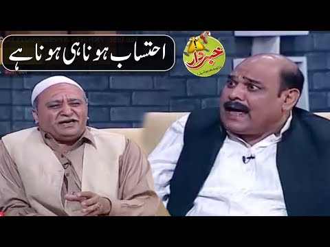 Aehtasaab To Hona He Hona Hay – Agha Majid Honey Albela – Khabardar with Aftab Iqbal
