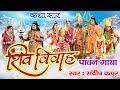 शिव विवाह पावन गाथा (कथा सार) | Musical Story Of Shiv Parvati Marriage By Sandeep Kapur