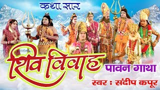 शिव विवाह पावन गाथा (कथा सार) | Musical Story Of Shiv Parvati Marriage By Sandeep Kapur