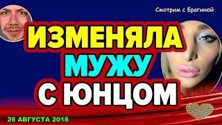ДОМ 2 НОВОСТИ, 26 августа 2018. Тата ИЗМЕНЯЛА с ЮНЦОМ!