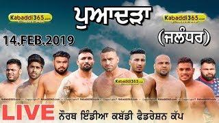 🔴 [Live] Powadra (Jalandhar) North India Kabaddi Federation Cup 14 Feb 2019