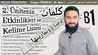 تومر B1 الدرس (41)  تمارين وكلمات  الوحدة الثانية المستوى الثالث تعلم اللغة التركية