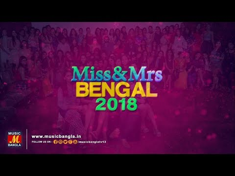 Miss and Mrs Bengal 2018 (14:00 - 14:55,16:32 - 17:45)