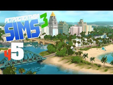 Наглость второе счастье - ч5 The Sims 3
