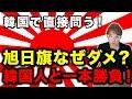 【動画】旭日旗がなぜ駄目なのか韓国で街頭インタビューしてみた♪