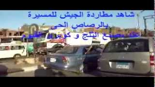 preview picture of video 'اعتراض الجيش لمسيرة السيارات فى بني سويف'