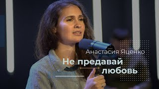 Не предавай любовь - Анастасия Яценко
