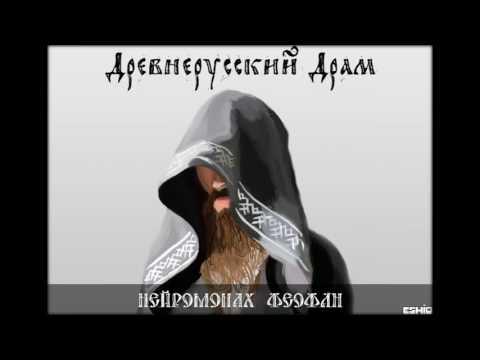 Нейромонах Феофан – Древнерусский Драм