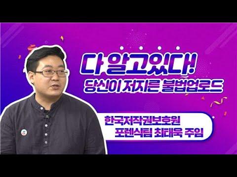 저작권 교육영상(19회차)
