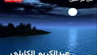 تحميل اغاني الفنان عبدالكريم الكابلي في عز الليل يا هاجر MP3