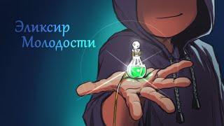 ЭЛИКСИР МОЛОДОСТИ (анимация)