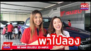 พาไปลอง All new ISUZU D-MAX V-Cross 4x4 3.0 ตัว Top รุ่นใหม่ล่าสุด