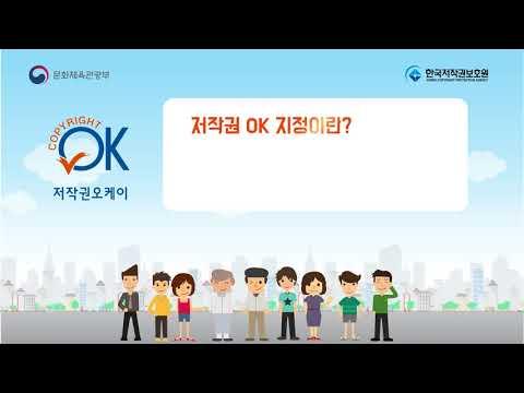 저작권OK 홍보 영상