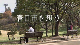 春日市PR映像「さすが、かすが。」エピソード3