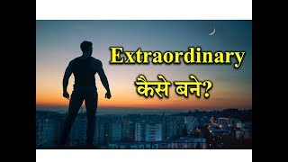 How to Become an Extraordinary? – [Hindi] – Quick Support